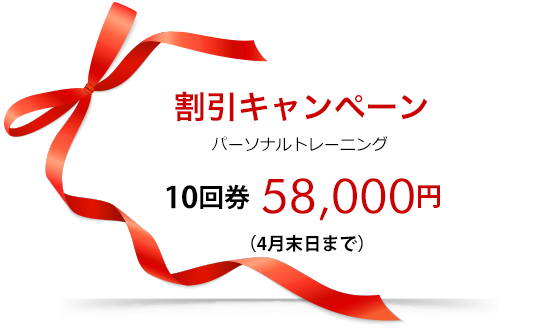 10回券キャンペーン価格